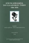 ΕΓΚΥΚΛΟΠΑΙΔΕΙΑ ΤΟΥ ΕΛΛΗΝΙΚΟΥ ΤΥΠΟΥ 1784-1974 (ΤΕΤΡΑΤΟΜΟ, ΒΙΒΛΙΟΔΕΤΗΜΕΝΗ ΕΚΔΟΣΗ)