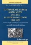 ΤΟΥΡΚΟΙ ΚΑΙ ΕΛΛΗΝΕΣ ΑΙΧΜΑΛΩΤΟΙ ΚΑΤΑ ΤΗΝ ΕΛΛΗΝΙΚΗ ΕΠΑΝΑΣΤΑΣΗ (1821-1829)