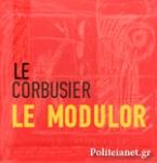 (ΘΗΚΗ) LE MODULOR 1 AND 2