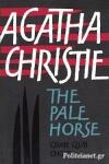(H/B) THE PALE HORSE