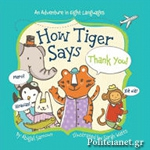 (BOARD BOOK) HOW TIGER SAYS THANK YOU!