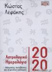 ΑΣΤΡΟΛΟΓΙΚΟ ΗΜΕΡΟΛΟΓΙΟ 2020 (ΧΑΡΤΟΔΕΤΗ ΕΚΔΟΣΗ)