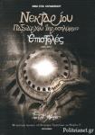 ΝΕΚΤΑΡΙΟΥ ΠΑΤΡΙΑΡΧΟΥ ΙΕΡΟΣΟΛΥΜΩΝ ΕΠΙΣΤΟΛΕΣ (1650-1672)