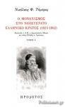 Ο ΜΟΝΑΧΙΣΜΟΣ ΣΤΟ ΝΕΟΣΥΣΤΑΤΟ ΕΛΛΗΝΙΚΟ ΚΡΑΤΟΣ 1833-1862 (ΠΡΩΤΟΣ ΤΟΜΟΣ)