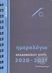 ΗΜΕΡΟΛΟΓΙΟ ΑΚΑΔΗΜΑΙΚΟΥ ΕΤΟΥΣ 2020-2021