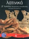 ΛΑΤΙΝΙΚΑ Β΄ ΛΥΚΕΙΟΥ