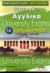 SUCCEED IN ΠΑΝΕΛΛΑΔΙΚΕΣ ΕΞΕΤΑΣΕΙΣ ΑΓΓΛΙΚΑ 16 COMPLETE TESTS