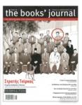 THE BOOKS' JOURNAL, ΤΕΥΧΟΣ 63, ΦΕΒΡΟΥΑΡΙΟΣ 2016