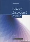 ΠΟΙΝΙΚΟ ΔΙΚΟΝΟΜΙΚΟ ΔΙΚΑΙΟ (6η ΕΚΔΟΣΗ)