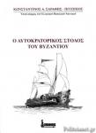 Ο ΑΥΤΟΚΡΑΤΟΡΙΚΟΣ ΣΤΟΛΟΣ ΤΟΥ ΒΥΖΑΝΤΙΟΥ