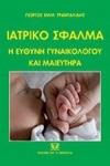 ΙΑΤΡΙΚΟ ΣΦΑΛΜΑ
