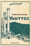 Ο ΥΜΗΤΤΟΣ - ΤΟ ΙΕΡΟΝ ΟΡΟΣ ΤΗΣ ΑΤΤΙΚΗΣ