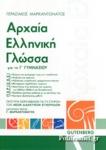 ΑΡΧΑΙΑ ΕΛΛΗΝΙΚΗ ΓΛΩΣΣΑ Γ΄ ΓΥΜΝΑΣΙΟΥ