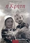 Η ΚΡΗΤΗ: ΥΠΟΔΕΙΓΜΑΤΙΚΗ ΕΡΕΥΝΑ 1948-1957