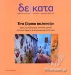 ΔΕΚΑΤΑ, ΤΕΥΧΟΣ 63, ΦΘΙΝΟΠΩΡΟ 2020