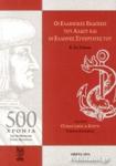 ΟΙ ΕΛΛΗΝΙΚΕΣ ΕΚΔΟΣΕΙΣ ΤΟΥ ΑΛΔΟΥ ΚΑΙ ΟΙ ΕΛΛΗΝΕΣ ΣΥΝΕΡΓΑΤΕΣ ΤΟΥ (π.1494-1515)