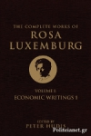 (H/B) THE COMPLETE WORKS OF ROSA LUXEMBURG