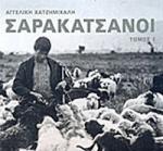 ΣΑΡΑΚΑΤΣΑΝΟΙ (ΠΡΩΤΟΣ ΤΟΜΟΣ)
