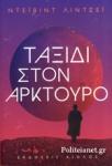 ΤΑΞΙΔΙ ΣΤΟΝ ΑΡΚΤΟΥΡΟ