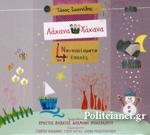 (CD) ΝΑΝΟΥΡΙΣΜΑΤΑ ΓΙΑ 4 ΕΠΟΧΕΣ