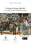 ΤΟ ΚΡΗΤΙΚΟ ΖΗΤΗΜΑ, 1868-1913