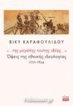 ΟΨΕΙΣ ΤΗΣ ΕΘΝΙΚΗΣ ΙΔΕΟΛΟΓΙΑΣ 1770-1854