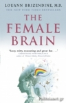 (P/B) THE FEMALE BRAIN