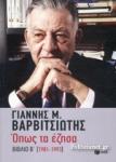 ΟΠΩΣ ΤΑ ΕΖΗΣΑ 1981-1993