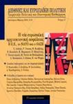 ΔΙΕΘΝΗΣ ΚΑΙ ΕΥΡΩΠΑΙΚΗ ΠΟΛΙΤΙΚΗ, ΤΕΥΧΟΣ 17, ΙΑΝΟΥΑΡΙΟΣ-ΜΑΡΤΙΟΣ 2010