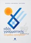 ΟΔΟΣ ΓΡΑΜΜΑΤΙΚΗΣ