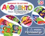 ΜΑΘΑΙΝΩ ΤΟ ΑΓΓΛΙΚΟ ΑΛΦΑΒΗΤΟ (ΠΑΖΛ 52 ΤΕΜΑΧΙΩΝ)