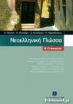 ΝΕΟΕΛΛΗΝΙΚΗ ΓΛΩΣΣΑ Β' ΓΥΜΝΑΣΙΟΥ