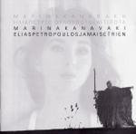 (CD) ΠΟΤΕ ΚΑΙ ΤΙΠΟΤΑ