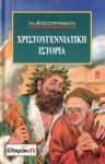 ΧΡΙΣΤΟΥΓΕΝΝΙΑΤΙΚΗ ΙΣΤΟΡΙΑ