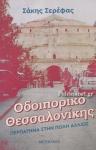 ΟΔΟΙΠΟΡΙΚΟ ΘΕΣΣΑΛΟΝΙΚΗΣ