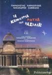 ΤΑ ΚΑΙΝΟΥΡΙΑ ΡΟΥΧΑ ΤΟΥ ΒΑΣΙΛΙΑ! (+CD)