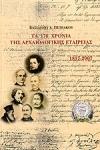 ΤΑ 170 ΧΡΟΝΙΑ ΤΗΣ ΑΡΧΑΙΟΛΟΓΙΚΗΣ ΕΤΑΙΡΕΙΑΣ 1837-2007