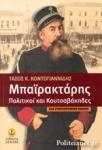 ΜΠΑΙΡΑΚΤΑΡΗΣ