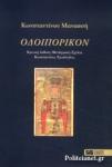 ΟΔΟΙΠΟΡΙΚΟΝ