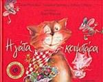 Η ΓΑΤΑ ΚΟΥΜΠΑΡΑ (ΠΕΡΙΕΧΕΙ CD)