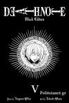 (P/B) DEATH NOTE V