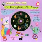 ΤΟ ΚΑΡΝΑΒΑΛΙ ΤΩΝ ΖΩΩΝ (+CD) - Η ΠΑΡΟΥΣΙΑΣΗ ΤΗΣ ΟΡΧΗΣΤΡΑΣ