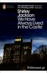(P/B) WE HAVE ALWAYS LIVED IN THE CASTLE