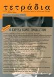 ΤΕΤΡΑΔΙΑ ΠΟΛΙΤΙΚΟΥ ΔΙΑΛΟΓΟΥ ΕΡΕΥΝΑΣ ΚΑΙ ΚΡΙΤΙΚΗΣ, ΤΕΥΧΟΣ 66-67, ΦΘΙΝΟΠΩΡΟ-ΧΕΙΜΩΝΑΣ 2016-17