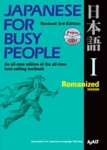 (P/B) JAPANESE FOR BUSY PEOPLE 1