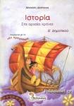 ΣΤΟΡΙΑ Δ΄ ΔΗΜΟΤΙΚΟΥ - ΣΤΑ ΑΡΧΑΙΑ ΧΡΟΝΙΑ