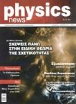 PHYSICS NEWS, ΤΕΥΧΟΣ 2, ΜΑΡΤΙΟΣ 2012