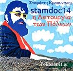 STAMDOC 14 Η ΛΕΙΤΟΥΡΓΙΑ ΤΩΝ ΠΟΛΕΩΝ (+2CD)