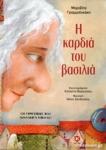 Η ΚΑΡΔΙΑ ΤΟΥ ΒΑΣΙΛΙΑ (+CD)