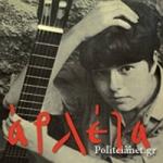 (CD) ΑΡΛΕΤΑ